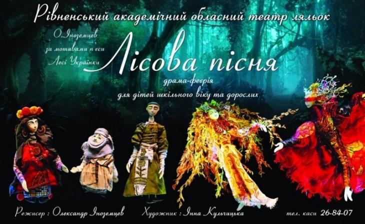 """Драма-феєрія для дітей і дорослих """"Лісова пісня"""""""