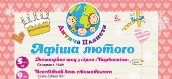 Афіша лютого