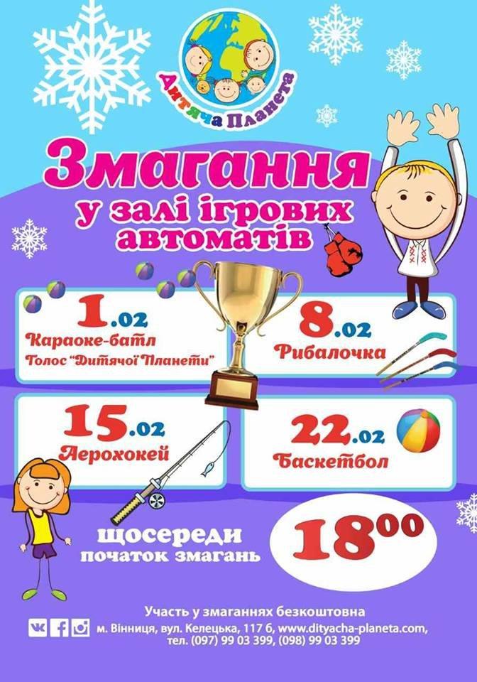Змагання у Дитячій планеті