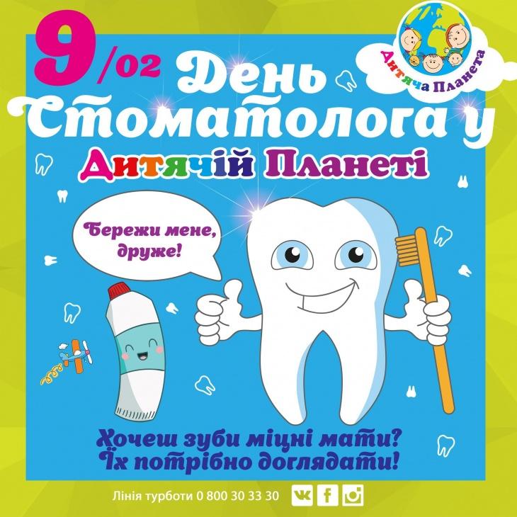 УДитячій ПланетіДень стоматолога