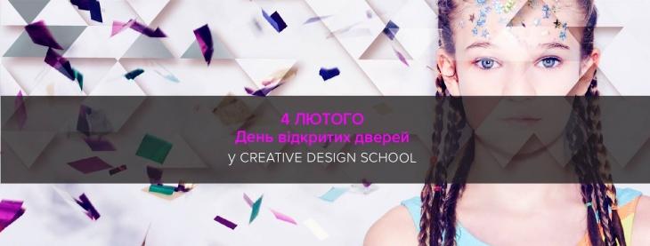 День відкритих дверей - презентація Junior курсів дизайну