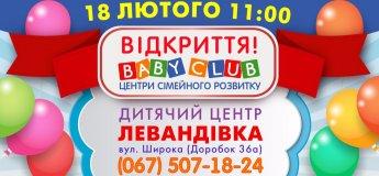 Відкриття дитячого центруВaby Сlub на Левандівці