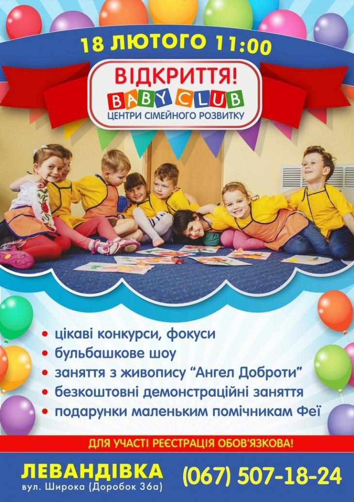 fef71b75c55014 Відкриття дитячого центру Вaby Сlub на Левандівці | Діти в місті Львів