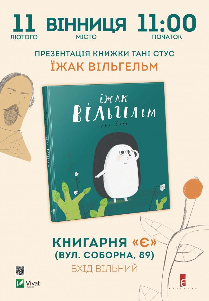 """Читанка-презентація книжки Тані Стус """"Їжак Вільгельм"""""""