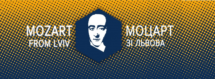 Моцарт зі Львова