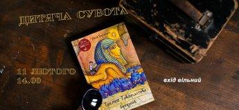 Читання книжки «Таємне Товариство Брехунів» Лесі Ворониної