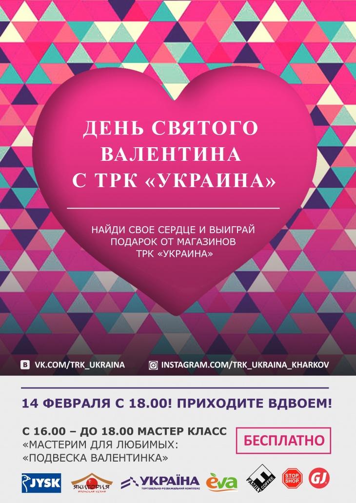 """День Святого Валентина в ТРК """"Украина"""""""