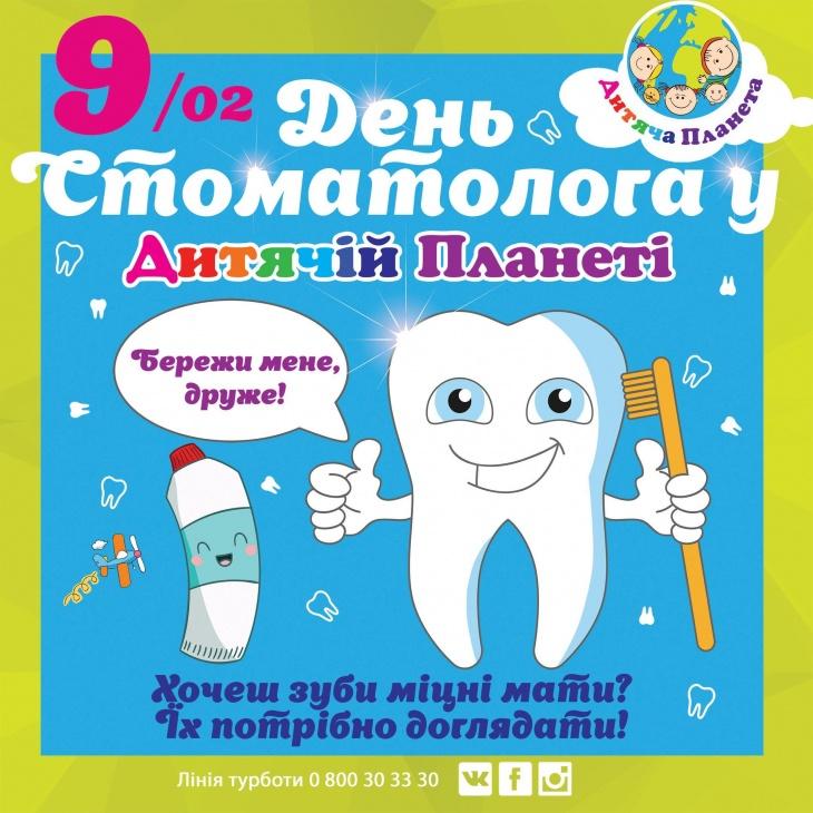 День стоматолога у Дитячій Планеті