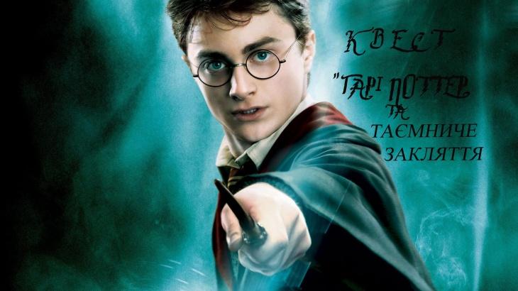 """Квест """"Гарри Поттер и таинственное заклятие"""""""