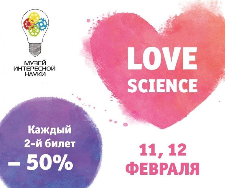 LOVE science/Любовь наука