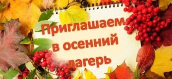"""Осенний городской лагерь """"Нappy Fall"""""""