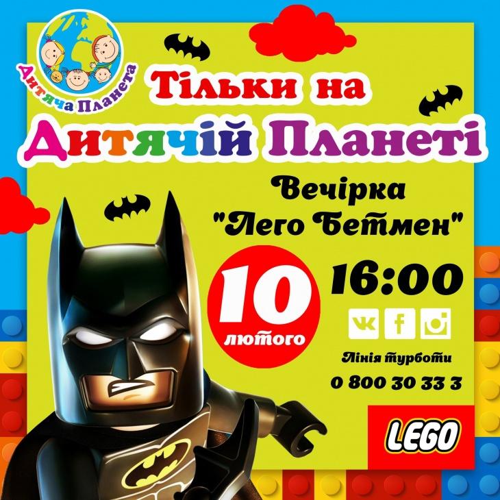 """Вечірка """"Лего Бетмен"""" у Дитячій Планеті"""