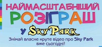 Цікавий розіграш призів у  Sky Park!
