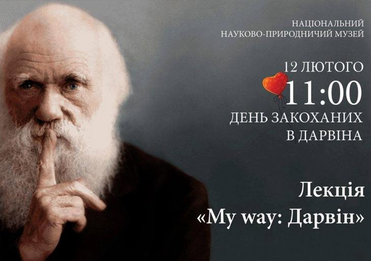 Лекція «My way: Дарвін»