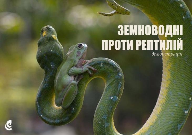 Земноводні проти рептилій
