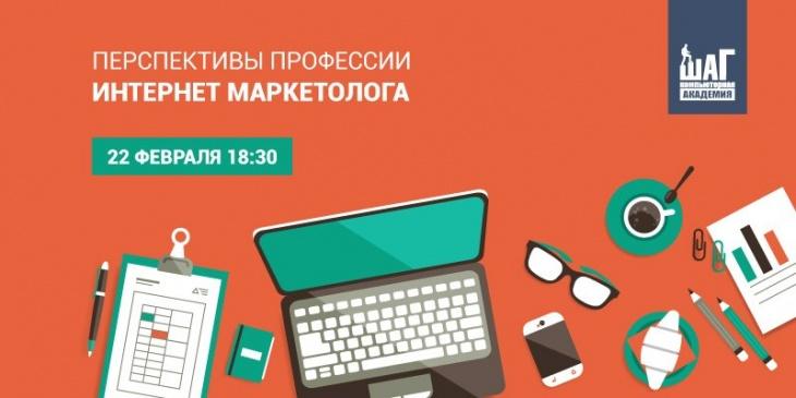 Бесплатный вебинар — Перспективы профессии Интернет Маркетолога