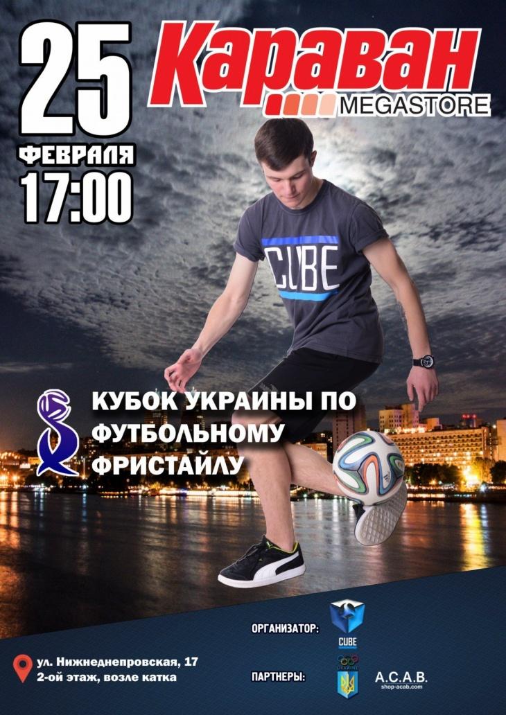 Всеукраинский кубок по футбольному фристайлу