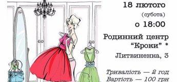 """Інтерактивний семінар """"Весна 2017: тренди vs стиль"""""""