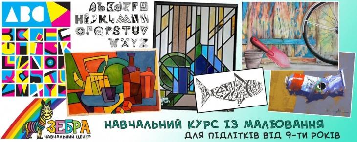 Навчальний курс із малювання для підлітків від 9-ти років