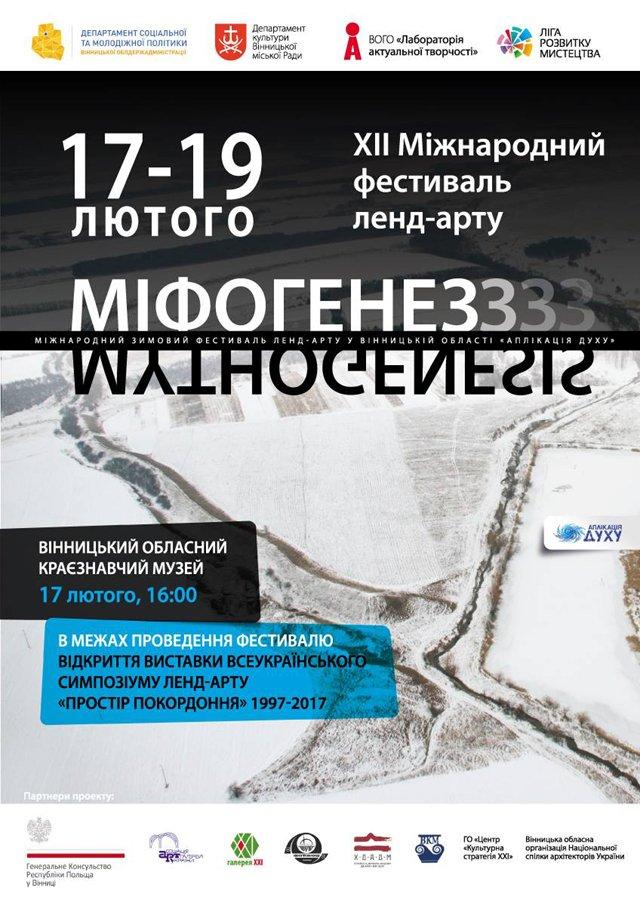 """Міжнародний фестиваль ленд-арту """"Міфогенез"""""""