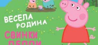 Весела інтерактивна музична вистава - «Весела родина Свинки Пеппи».