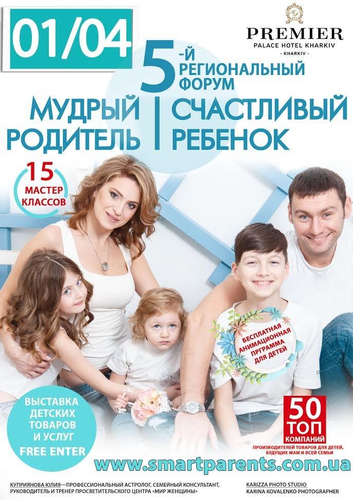 """5-й региональный форум """"Мудрый родитель-счастливый ребенок"""""""