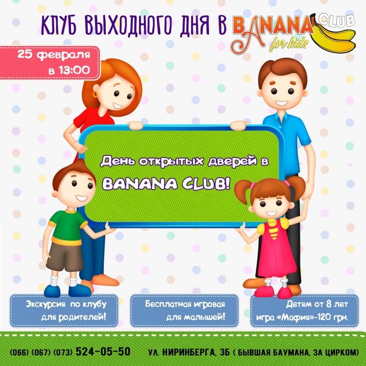 День открытых дверей в BANANA CLUB