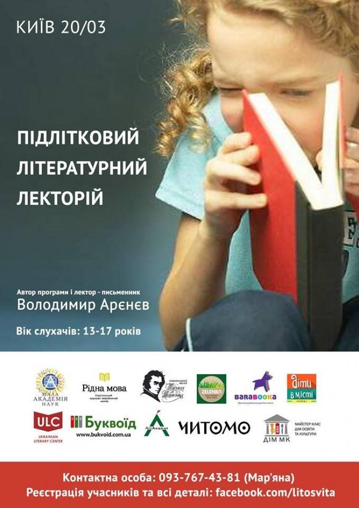 """Підлітковий літературний лекторій """"Під-Літ-Кач"""""""
