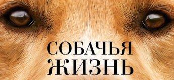 """Сімейна комедія """"Собаче життя"""""""