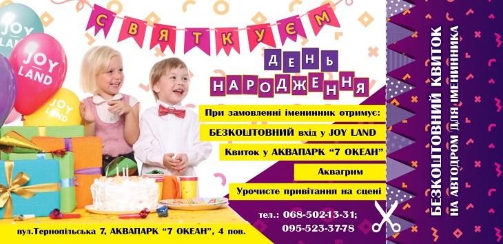 Святкуйте дитячі День народження у центрі розваг Joy Land