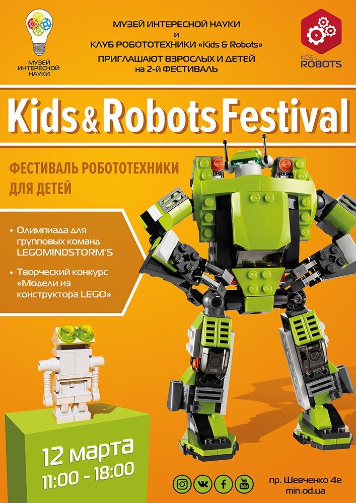 """Фестиваль робототехники для детей """"Kids&RobotsFestival"""""""