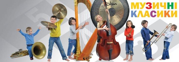 Симфонічна абетка. Музичні класики для дітей та їхніх батьків
