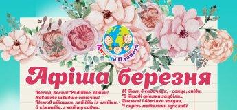 """Афіша березня в """"Дитячій Планеті"""""""