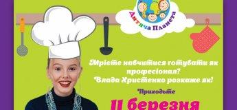 Кулінарний майстер-клас від Влади Христенко
