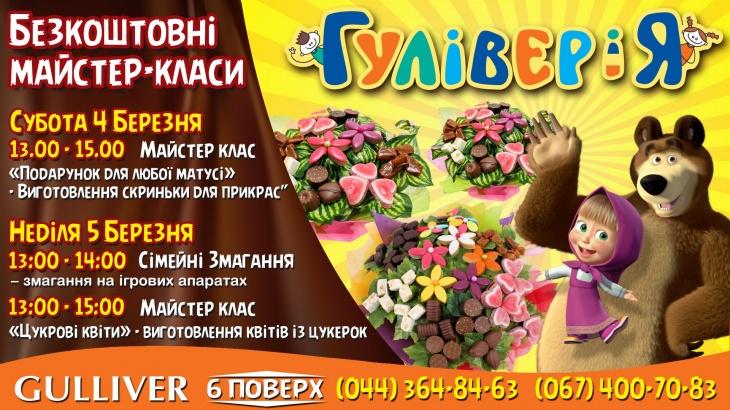 """Святкові та солодкі майстер-класи у """"ГуліверіЯ"""""""