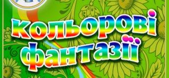 Виставка юних художників Вінницької дитячої школи мистецтв «Кольорові фантазії»