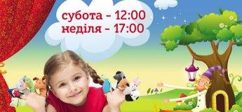 Афіша лялькового театру