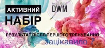 """Весняний  набір у """"DWM"""""""