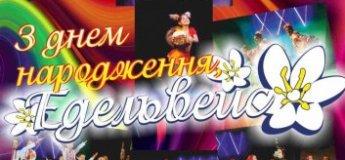 """День народження """"Едельвейс"""""""