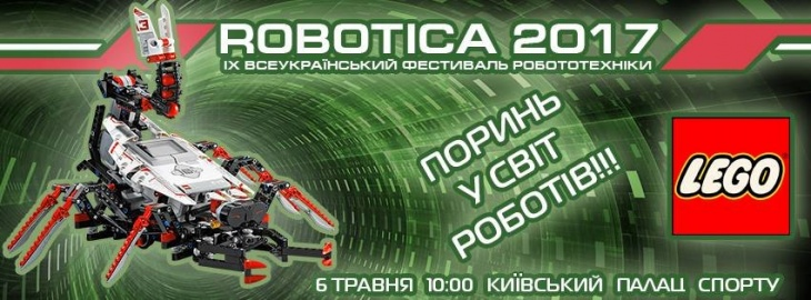 Всеукраїнський освітній фестиваль робототехніки Robotica 2017
