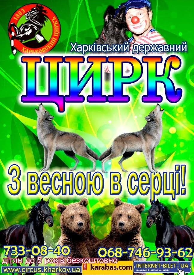 Программа Харьковского цирка «З весною в сердці»