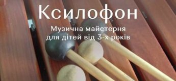 """Музична майстерня для дітей від 3-х років """"Ксилофон"""""""