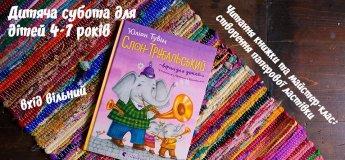 Читання книжки«Слон Трубальський», створення паперової ластівки