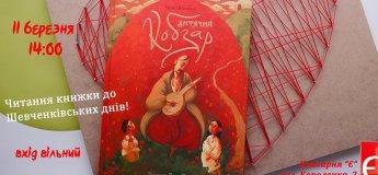 Читання книжки «Дитячий кобзар» Тараса Шевченка