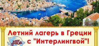 """Літній табір у Греції з """"Інтерлінгвою"""""""