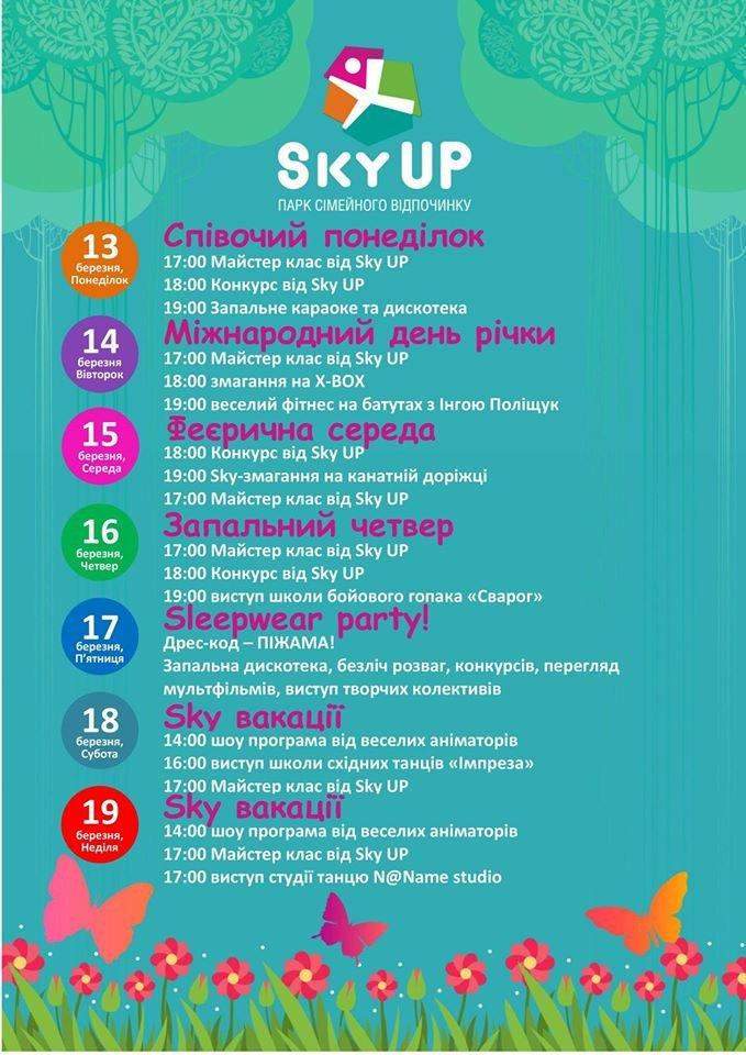 Зустрічаємо весну разом зі #Sky_UP!