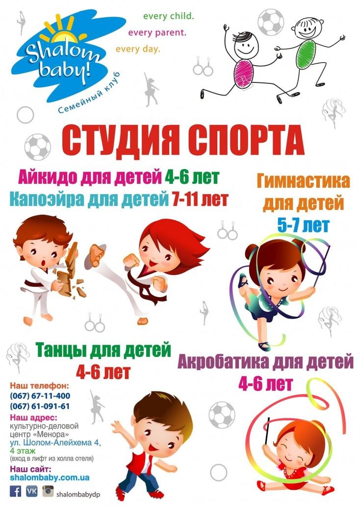 Студия спорта в Shalom baby
