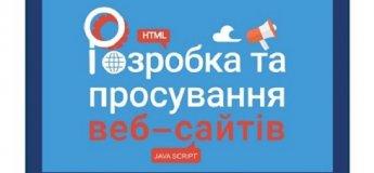 """Майстер-клас """"Стань фрілансером - розробником веб-сайтів"""""""