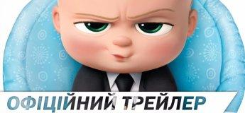 """Мультфільм """"Бебі Бос"""" 3D"""