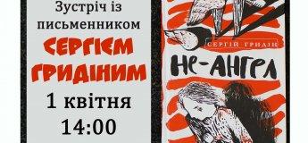 Дитяча субота для дітей 12+ та їхніх батьків. Зустріч із письменником Сергієм Гридіним.